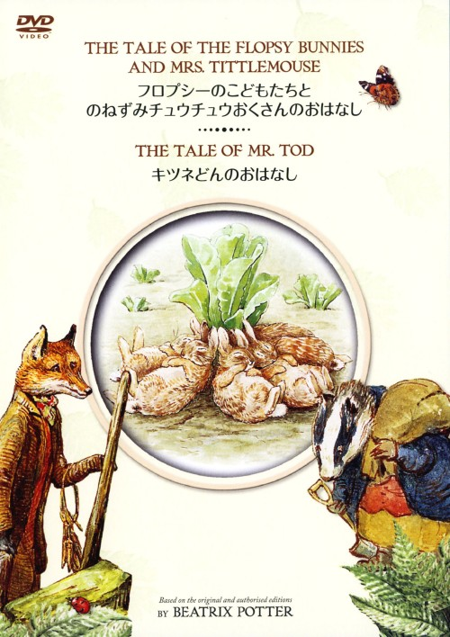 【中古】フロプシーのこどもたちとのこどもたちとのね… 【DVD】/ニーブ・キューサック