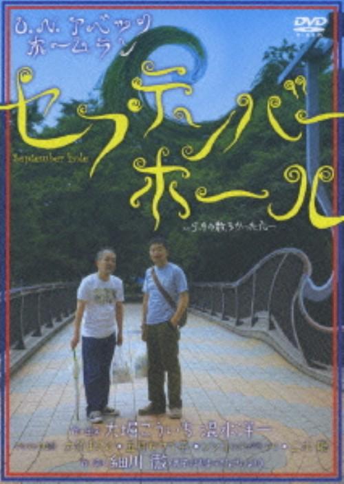【中古】セプテンバー・ホール 9月の散らかった穴 【DVD】/大堀こういち