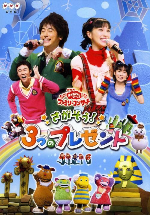【中古】ファミリーコンサート さがそう!3つのプレゼント 【DVD】/今井ゆうぞう