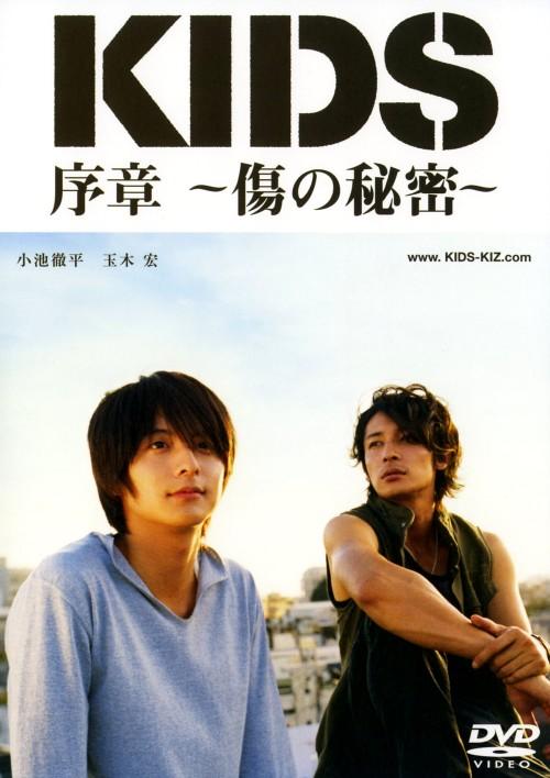 【中古】KIDS 序章〜傷の秘密〜 【DVD】/小池徹平