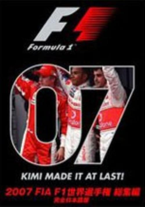 【中古】2007 FIA F1 世界選手権総集編 【DVD】