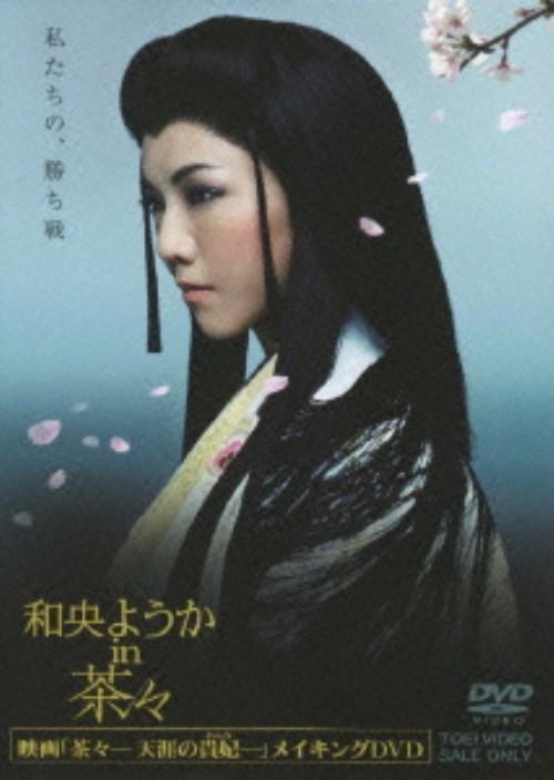 【中古】和央ようか in 茶々 【DVD】/和央ようか