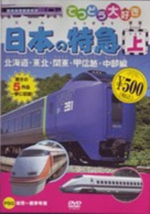【中古】上.てつどう大好き 日本の特急【DVD】