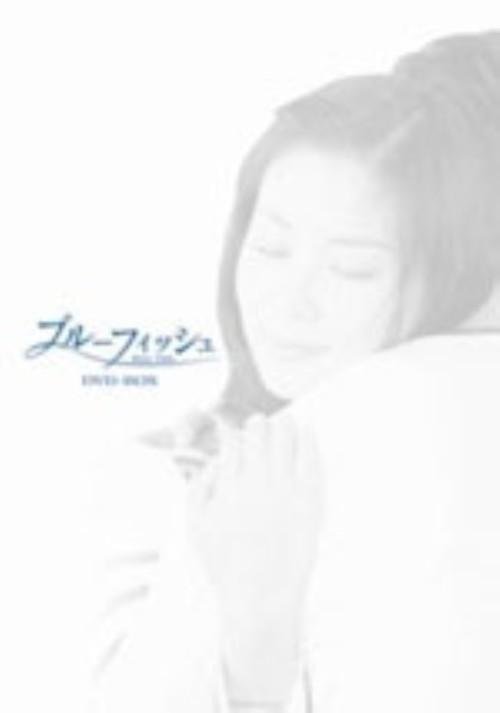【中古】ブルーフィッシュ BOX 【DVD】/コ・ソヨン