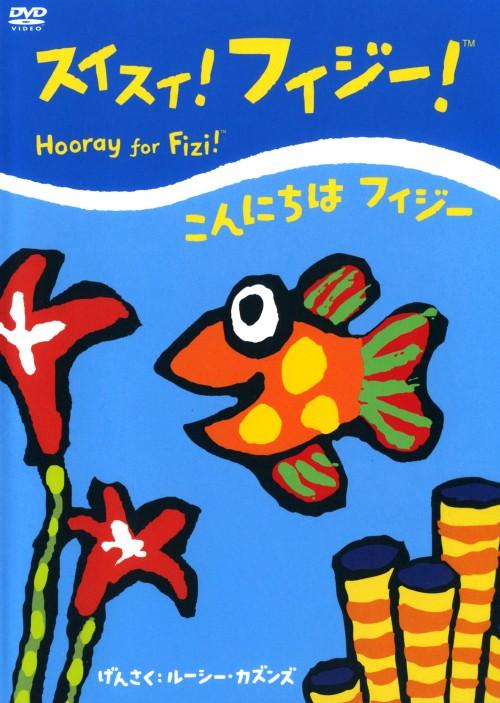 【中古】スイスイ!フィジー! こんにちはフィジー 【DVD】/清水ミチコ