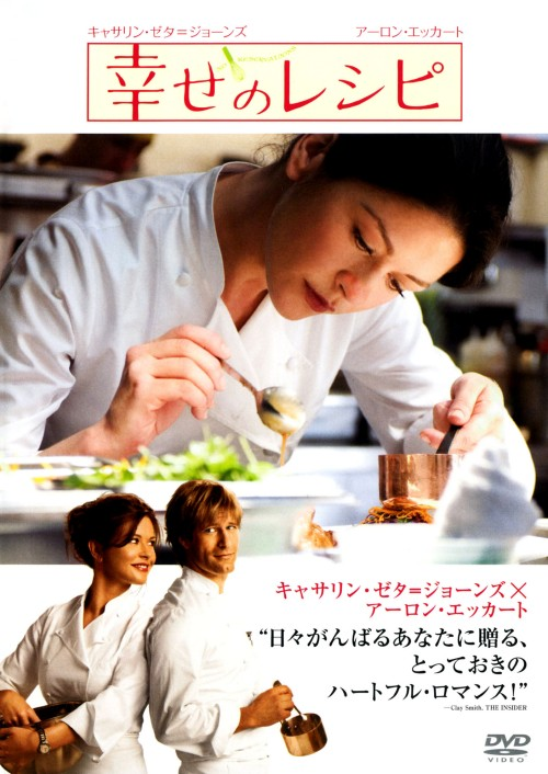 【中古】幸せのレシピ 特別版 【DVD】/キャサリン・ゼタ=ジョーンズ
