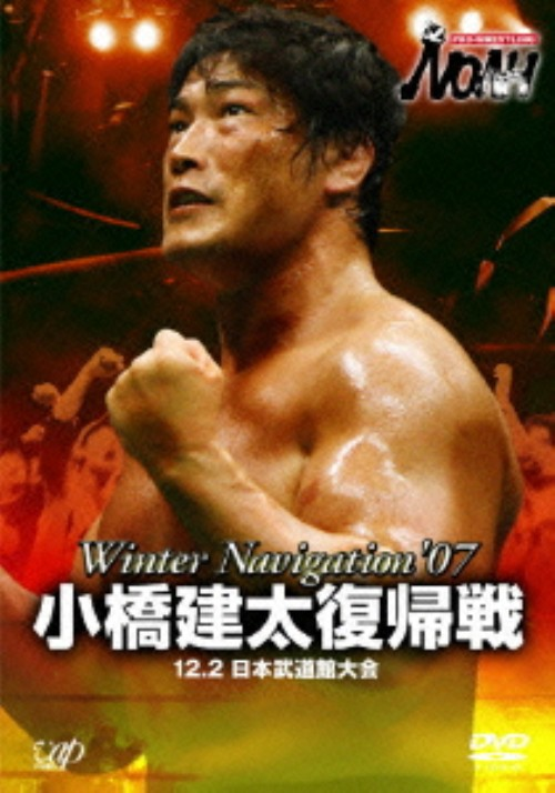 【中古】PRO-WRESTLING NOAH Winter Nav…07 12.2… 【DVD】