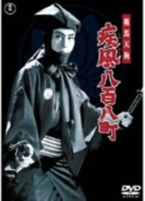 【中古】鞍馬天狗 疾風八百八町 【DVD】/嵐寛寿郎