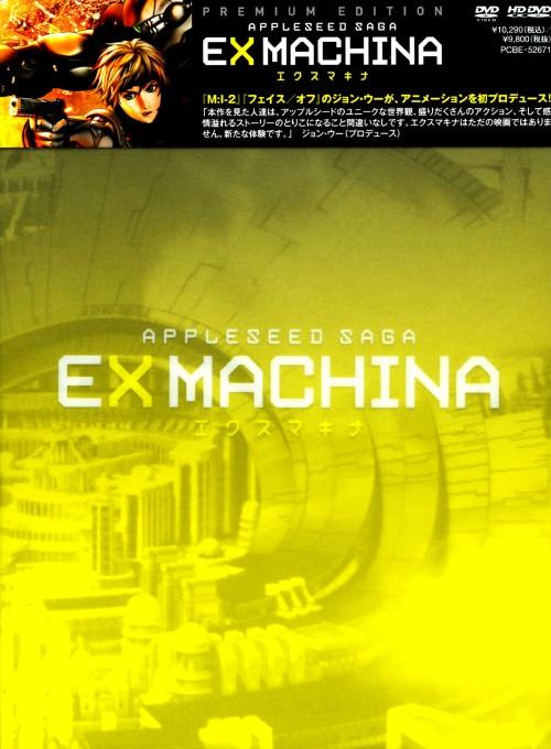 【中古】限)エクスマキナ -APPLESEED SAGA- プレミアム・ED 【DVD】/小林愛