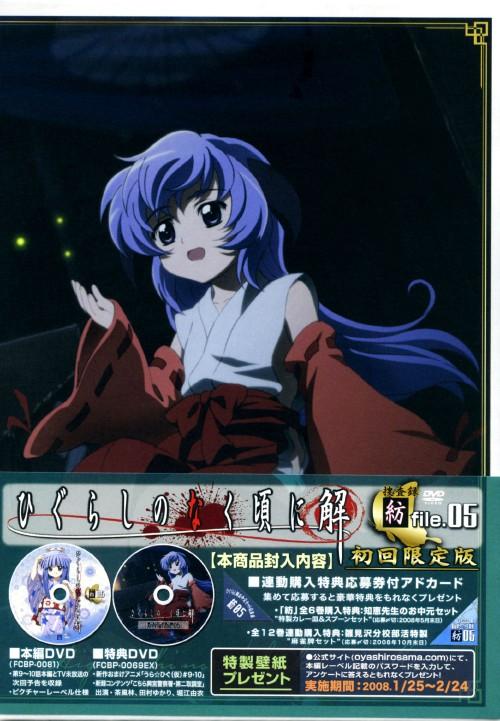 【中古】初限)5.ひぐらしのなく頃に解 捜査録 紡 【DVD】/保志総一朗