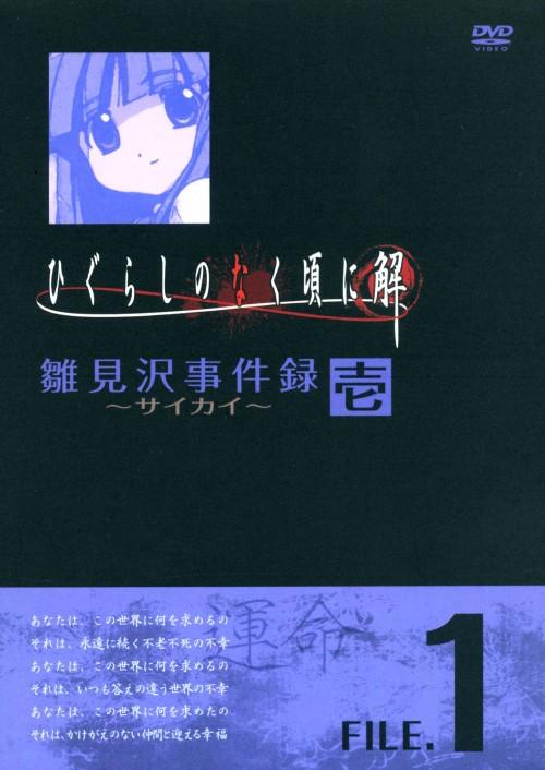 【中古】期限)1.ひぐらしのなく頃に解 雛見沢…【DVD】/保志総一朗