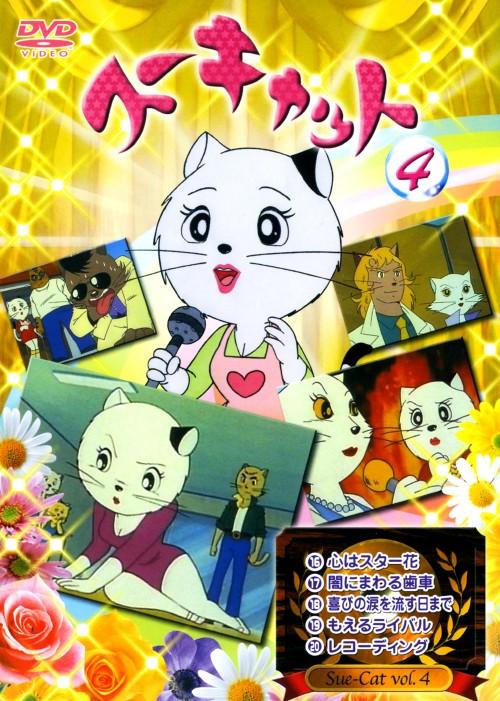 【中古】4.スーキャット 【DVD】/鶴岡弥生
