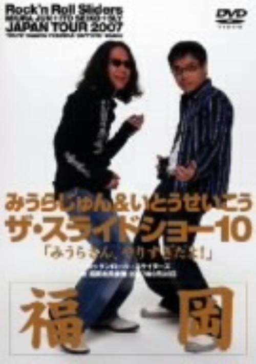 【中古】10.ザ・スライドショー 福岡公演 【DVD】/みうらじゅん