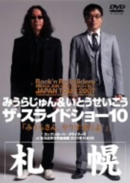 【中古】10.ザ・スライドショー 札幌公演 【DVD】/みうらじゅん