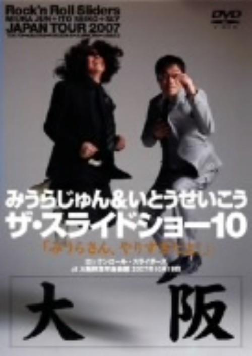 【中古】10.ザ・スライドショー 大阪公演 【DVD】/みうらじゅん