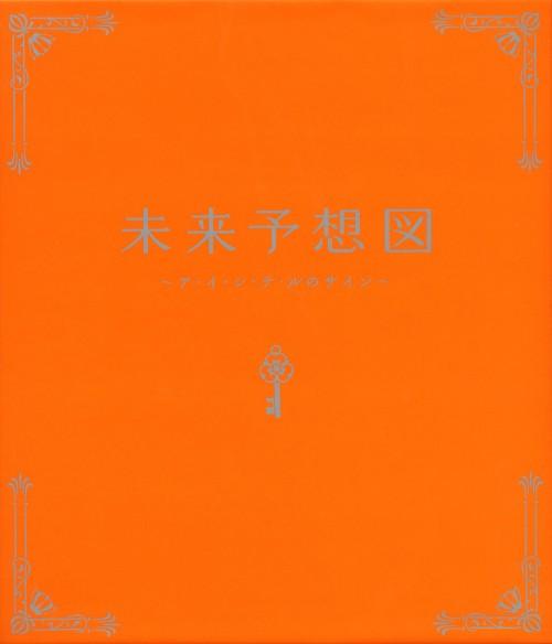 【中古】初限)未来予想図 ア・イ・シ・テ・ルのサイン 【DVD】/松下奈緒
