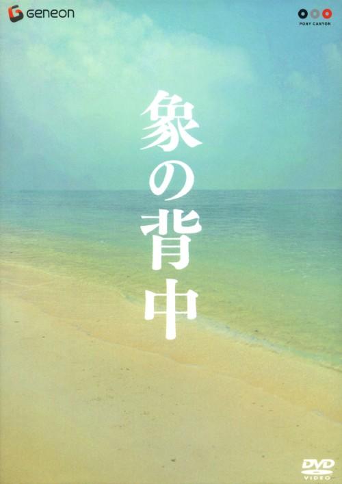 【中古】象の背中 SP・ED 【DVD】/役所広司