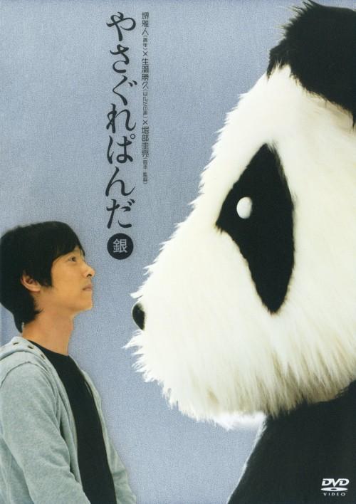 【中古】やさぐれぱんだ 銀盤 【DVD】/堺雅人