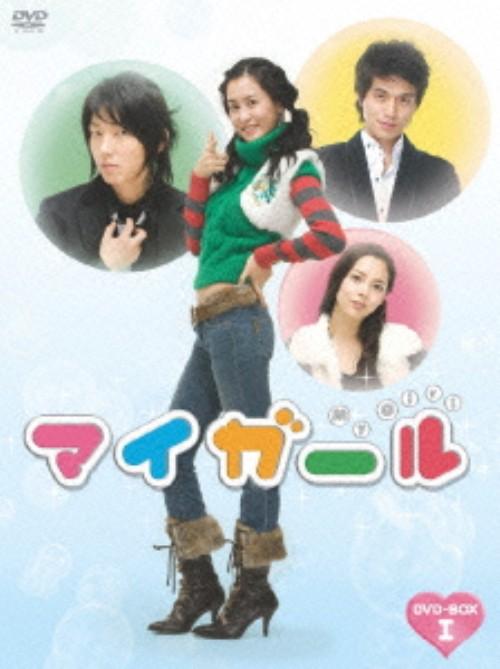 【中古】1.マイガール (2005) BOX 【DVD】/イ・ダヘ