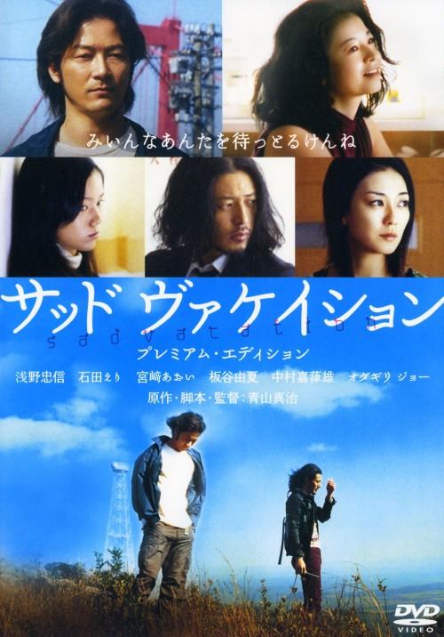 【中古】サッド ヴァケイション プレミアム・ED 【DVD】/浅野忠信