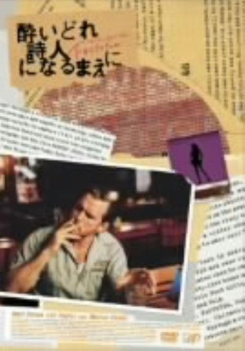 【中古】酔いどれ詩人になるまえに 【DVD】/マット・ディロン