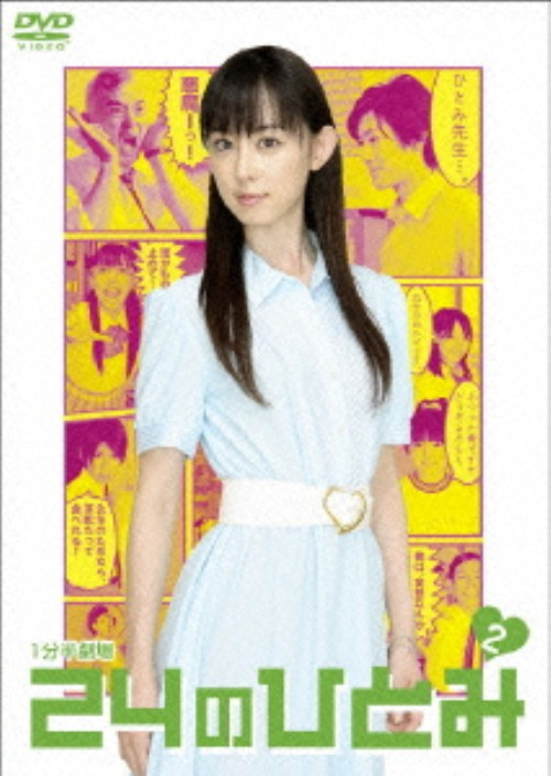 【中古】2.1分半劇場 24のひとみ 【DVD】/秋山莉奈
