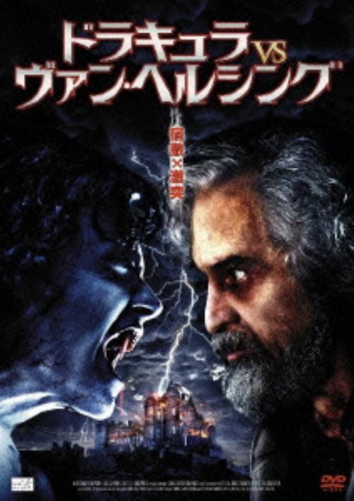 【中古】ドラキュラvsヴァン・ヘルシング 【DVD】/デヴィッド・スーシェ
