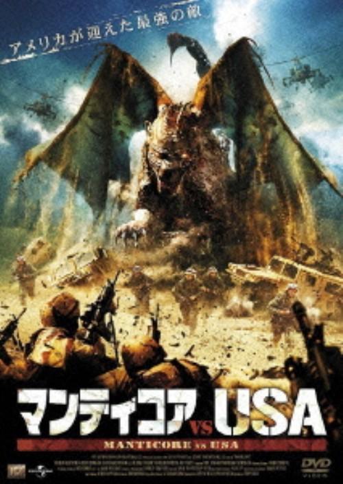 【中古】マンティコアvsU.S.A. 【DVD】/ロバート・ベルトラン