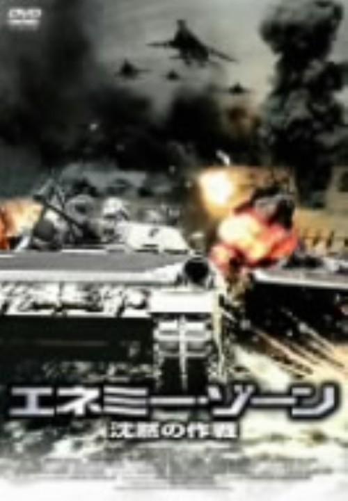 【中古】エネミー・ゾーン 沈黙の作戦【DVD】/サイード・ラド