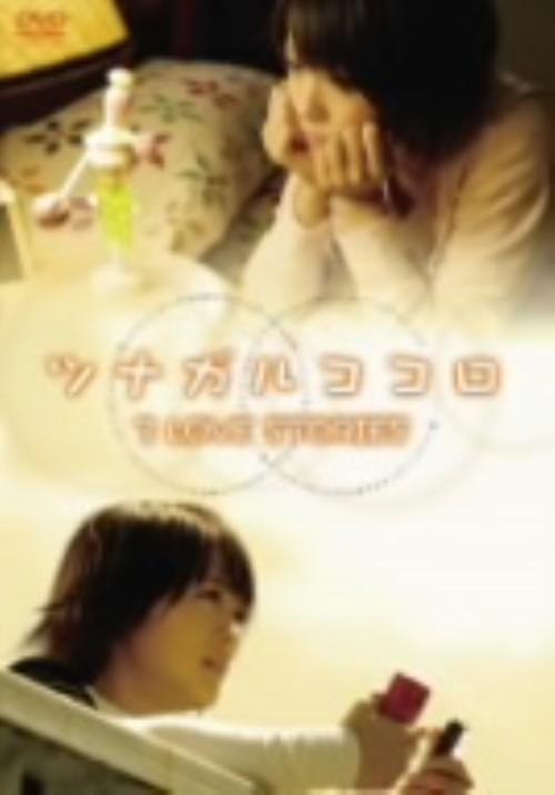 【中古】ツナガルココロ 【DVD】/北乃きい
