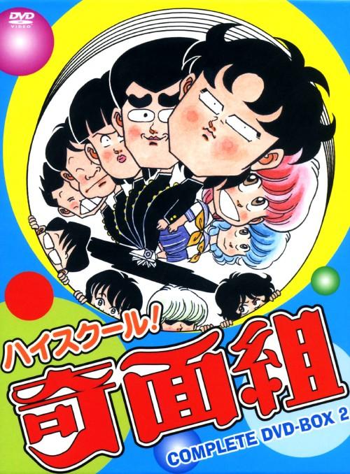 【中古】2.ハイスクール!奇面組 コンプリートBOX (完) 【DVD】