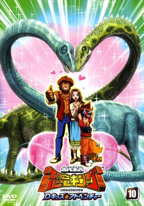 【中古】10.古代王者 恐竜キング Dキッズ・アドベンチャー 【DVD】/松元恵