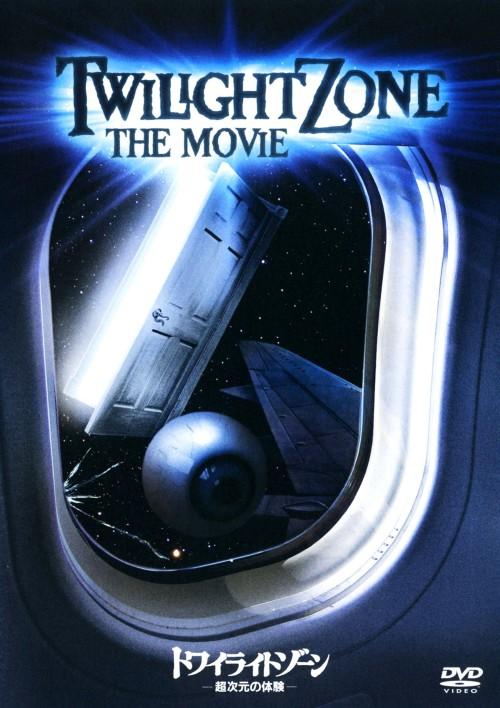 【中古】トワイライトゾーン 超次元の体験 【DVD】/ヴィク・モロー
