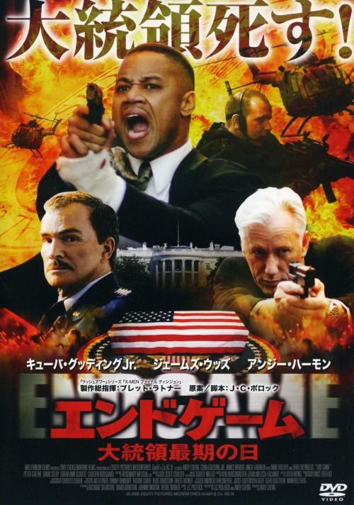【中古】エンドゲーム 大統領最期の日 【DVD】/キューバ・グッディング・Jr.