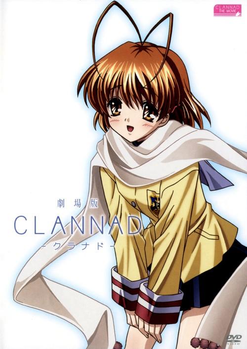 【中古】CLANNAD 劇場版 【DVD】/野島健児