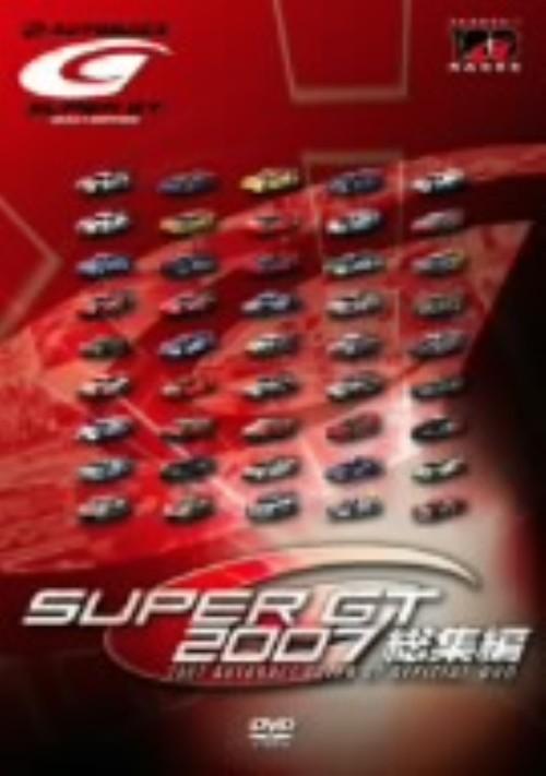 【中古】SUPER GT 2007 総集編 【DVD】