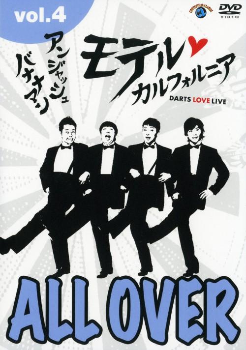【中古】4.モテルカルフォルニア DARTS LOVE LIVE 【DVD】/アンジャッシュ