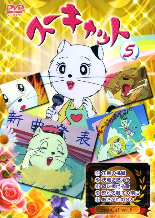 【中古】5.スーキャット 【DVD】/鶴岡弥生