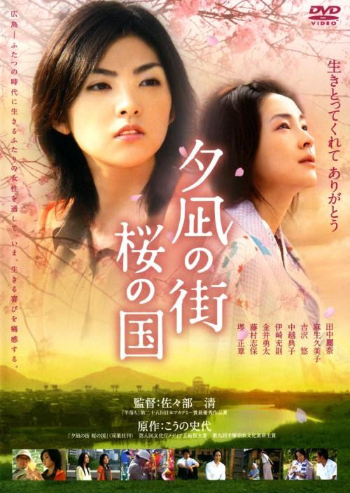 【中古】夕凪の街 桜の国 【DVD】/田中麗奈