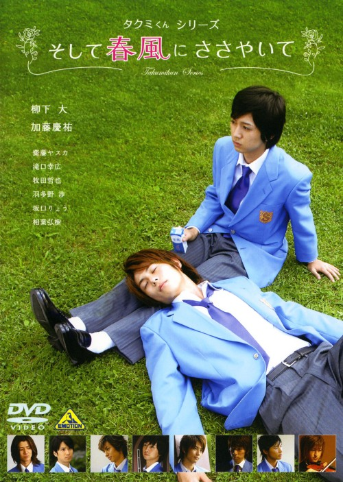 【中古】そして春風にささやいて 【DVD】/柳下大