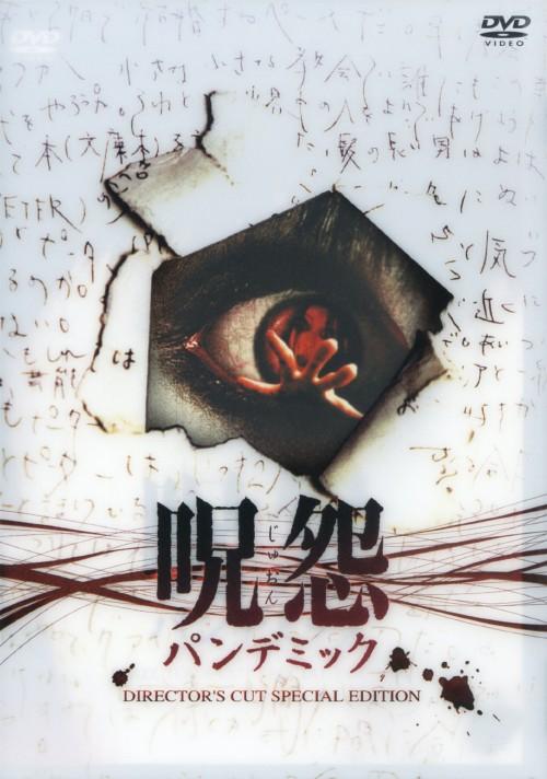 【中古】呪怨 パンデミック ディレクターズカット・SP・ED 【DVD】/アンバー・タンブリン