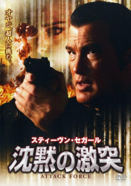 【中古】沈黙の激突 【DVD】/スティーヴン・セガール