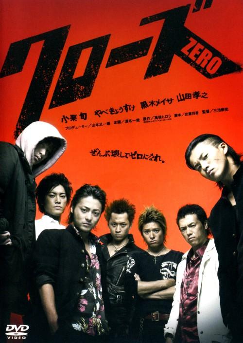 【中古】クローズZERO 【DVD】/小栗旬
