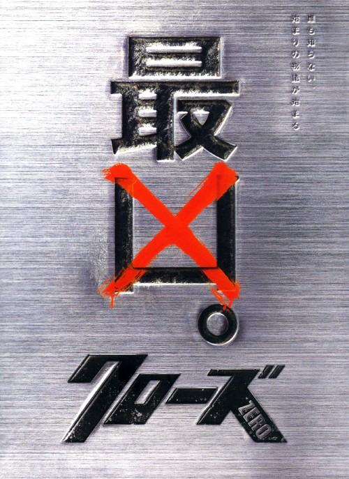 【中古】初限)クローズZERO 最凶・ED 【DVD】/小栗旬