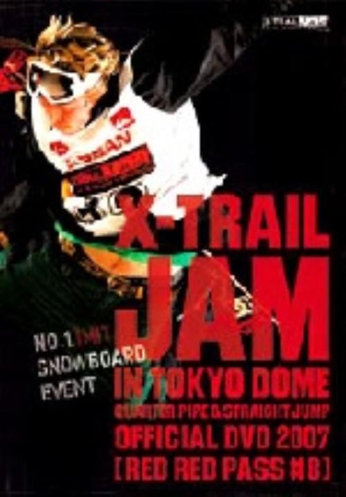 【中古】X-TRAIL JAM in TOKYO DOME 2007 RED RED… 【DVD】