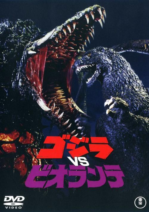 【中古】ゴジラVSビオランテ (平成vsシリーズ) 【DVD】/三田村邦彦