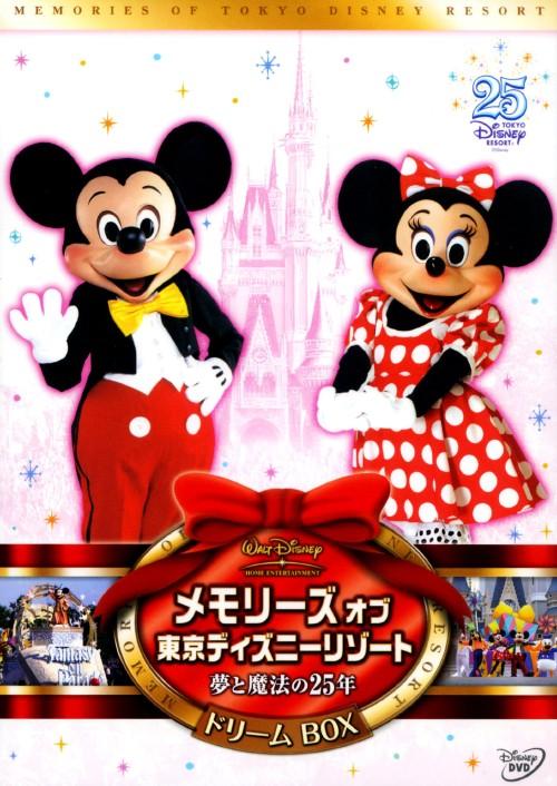 【中古】メモリーズオブ東京ディズニーリゾート 夢と…ドリームBOX 【DVD】