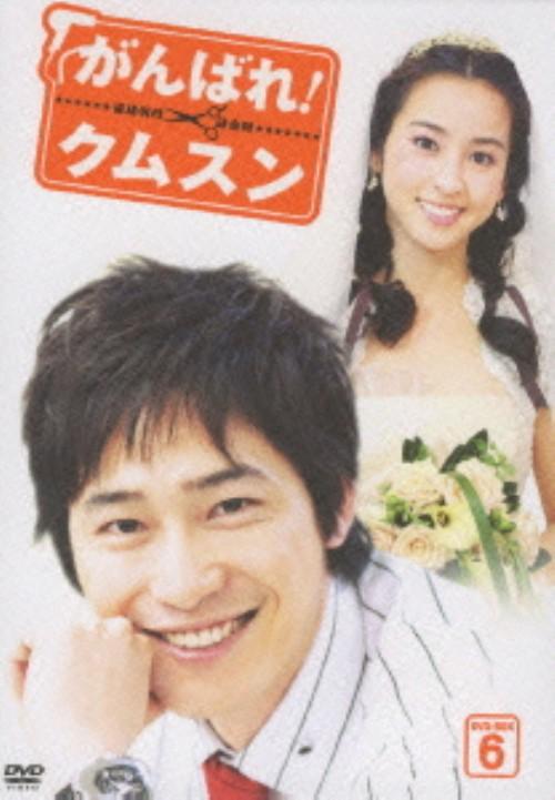 【中古】6.がんばれ!クムスン BOX (完) 【DVD】/ハン・ヘジン