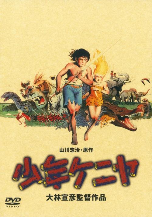 【中古】少年ケニア 【DVD】/高柳良一