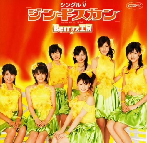 【中古】Berryz工房/ジンギスカン 【DVD】/Berryz工房